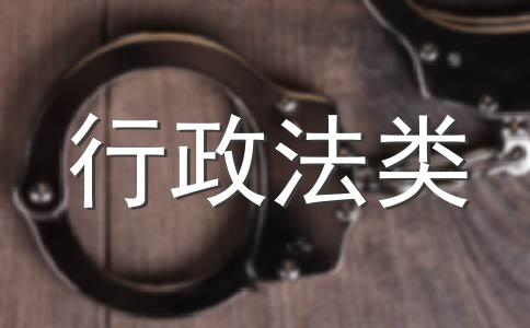 沧州市重大行政决策程序规定全文