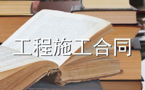 杭州市新建房屋白蚁预房工程合同