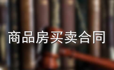 北京市商品房认购合同书