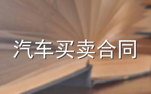 深圳市二手车买卖合同