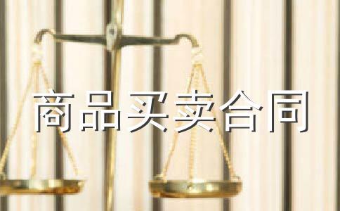 云南省农药买卖合同