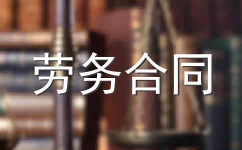 北京出租汽车驾驶员劳动合同
