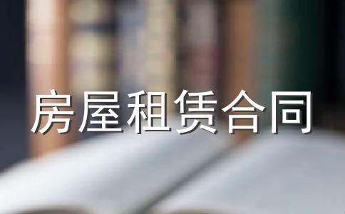房产租赁协议书格式