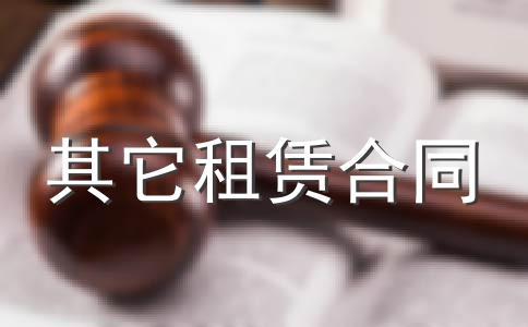 中外定期租船合同(期租约)
